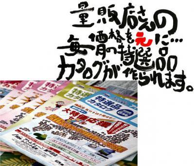 量販店さんの 価格を元に 毎月の特選品カタログが作られます。