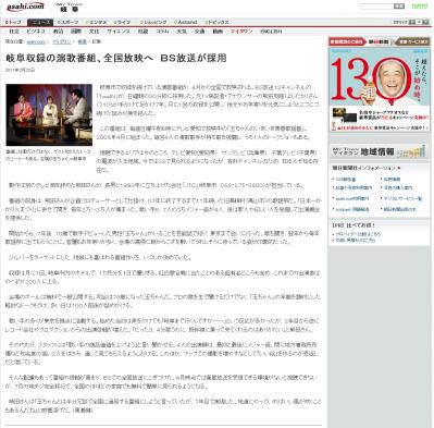 asahi.com 岐阜収録の演歌番組、全国放映へ BS放送が採用