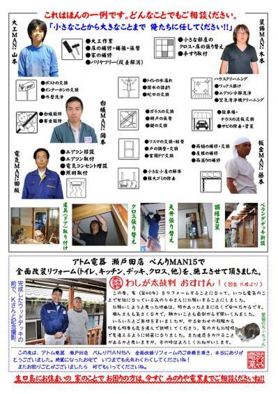 アトム電器 瀬戸田店 正義の味方 べんりMAN 便利 15 裏