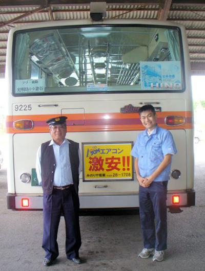 本四バスさん協力 激安エアコン祭り みのり~やバス 04