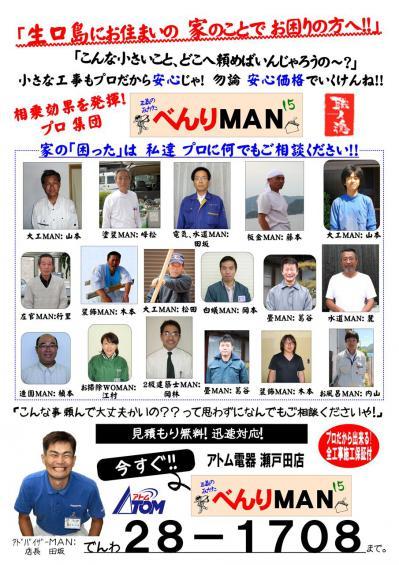 アトム電器 瀬戸田店 正義の味方 べんりMAN 便利 15 表
