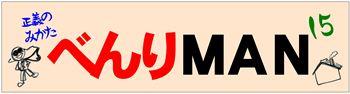 正義の味方 べんりMAN15(フィフティーン)ロゴ 350
