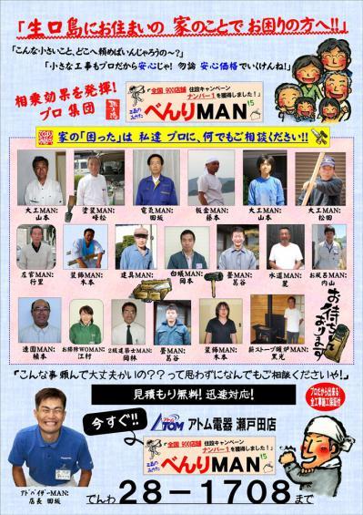001 アトム電器 瀬戸田店 正義の味方 べんりMAN 便利 15 表