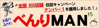 002 正義の味方 べんりMAN15(フィフティーン)ロゴ 400
