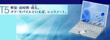 Panasonic T5 SSD 換装 58