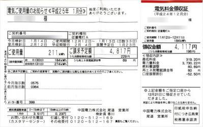 047 生口島 T様邸 京セラ太陽光発電(5.95KW)設置工事 正義の味方 べんりMAN 15
