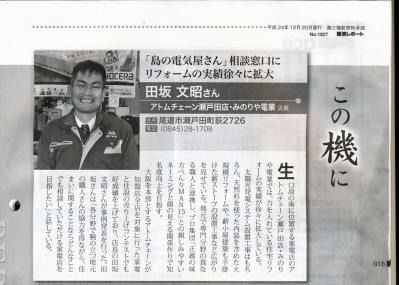 01 2012 12 びんご経済レポート取材実績 正義の味方 べんりMAN 15