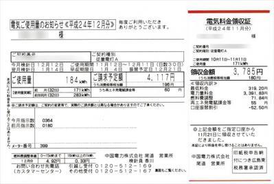 044 生口島 T様邸 京セラ太陽光発電(5.95KW)設置工事 正義の味方 べんりMAN 15