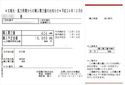 045 生口島 T様邸 京セラ太陽光発電(5.95KW)設置工事 正義の味方 べんりMAN 15