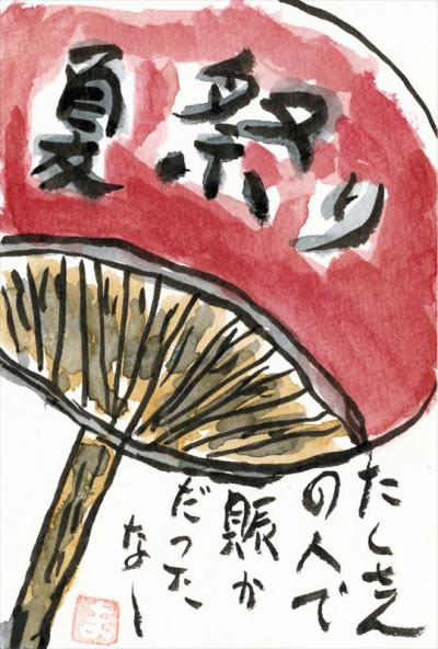 074 生口島 I様邸 ユニットバス松コース タカラスタンダード伸びの美容室(1617)、脱衣場増築リフォーム、複層ガラスサッシ工事  正義の味方 べんりMAN 15