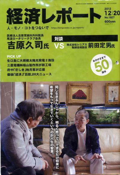 02 2012 12 びんご経済レポート取材実績 正義の味方 べんりMAN 15