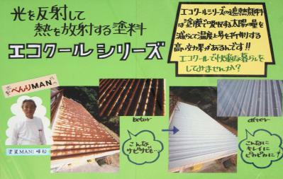 022 生口島 K様邸 省エネ節電 遮熱塗料(ECO-COOL)使用 屋根塗装工事 べんりMAN 15
