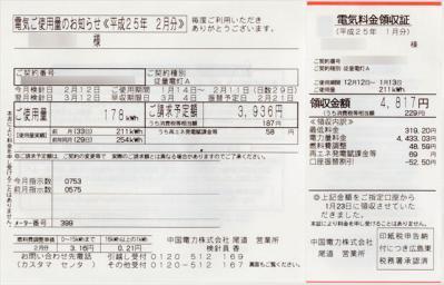 050 生口島 T様邸 京セラ太陽光発電(5.95KW)設置工事 正義の味方 べんりMAN 15