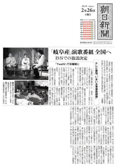 玉ちゃんのいきいき青春塾 全国放送 バナー 朝日新聞より