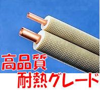 高品質耐熱グレード
