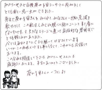 みのり~や のど自慢カラオケパーティー お便り 葵かを里さんファンより