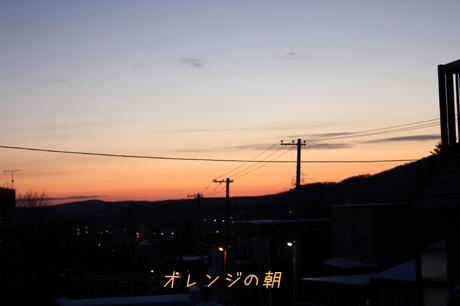 きれいな色。。。朝焼け