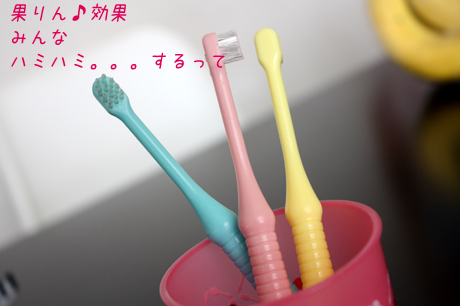 果りん♪効果。。。みんなの歯ブラシ