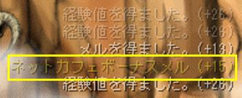 2h後(ネットカフェ)