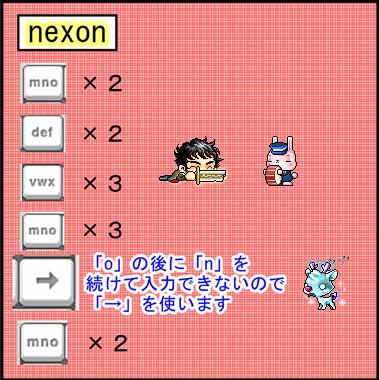 nexon入力方法(二次PW)
