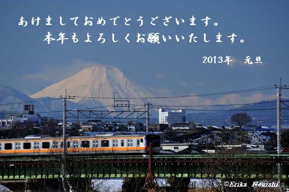 あけましておめでとう2013