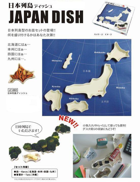 日本列島皿