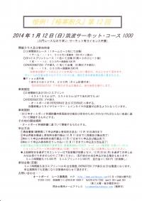 2014極寒耐久③