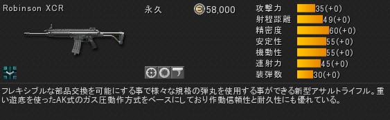rxcr-jp.png