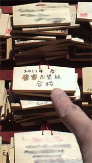 20110118negai.jpg