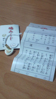 20110118omikuji.jpg