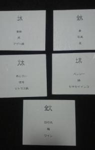五行カード