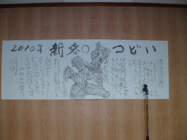 010-0131鳴尾新春の会 001