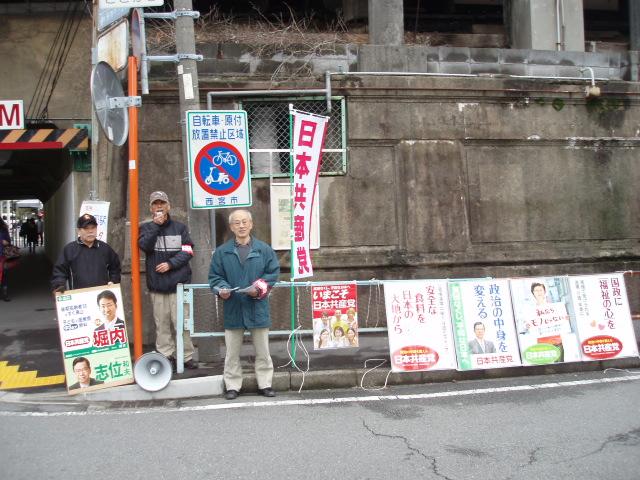 010-02-12いっせい宣伝甲子園 3人
