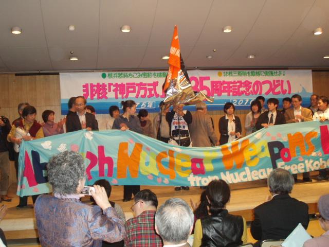 非核神戸方式記念集会5