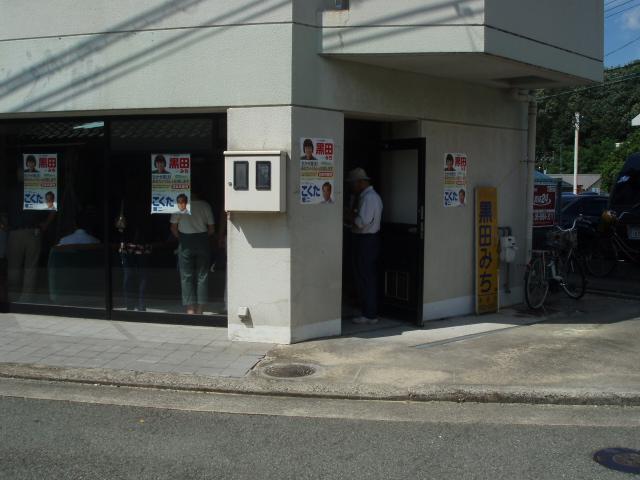 10-9-12 黒田事務所開き 001