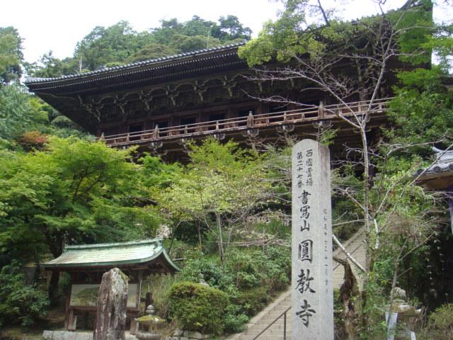 書写山/円教寺