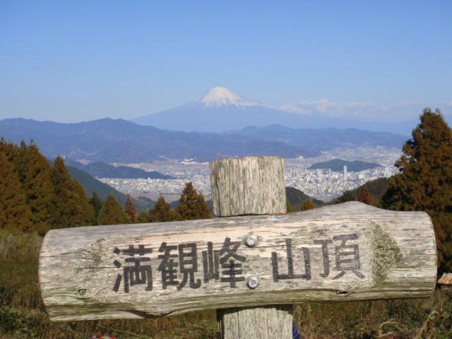 満観峰山頂