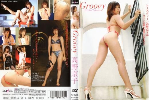 高野京子/Groovy