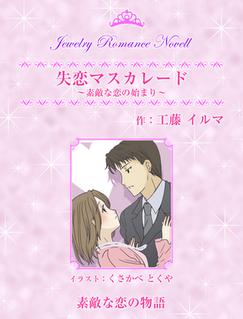 jewelry002_失恋マスカレード