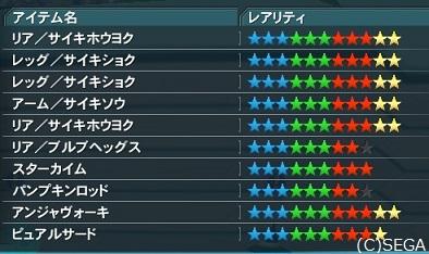 12連サイキ掘り5
