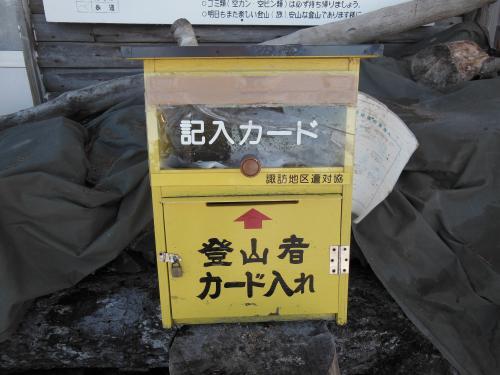 大河原ヒュッテ②