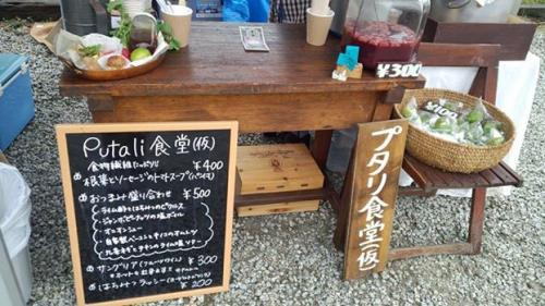 プタリ食堂(仮)