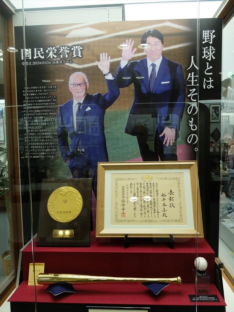 国民栄誉賞_2