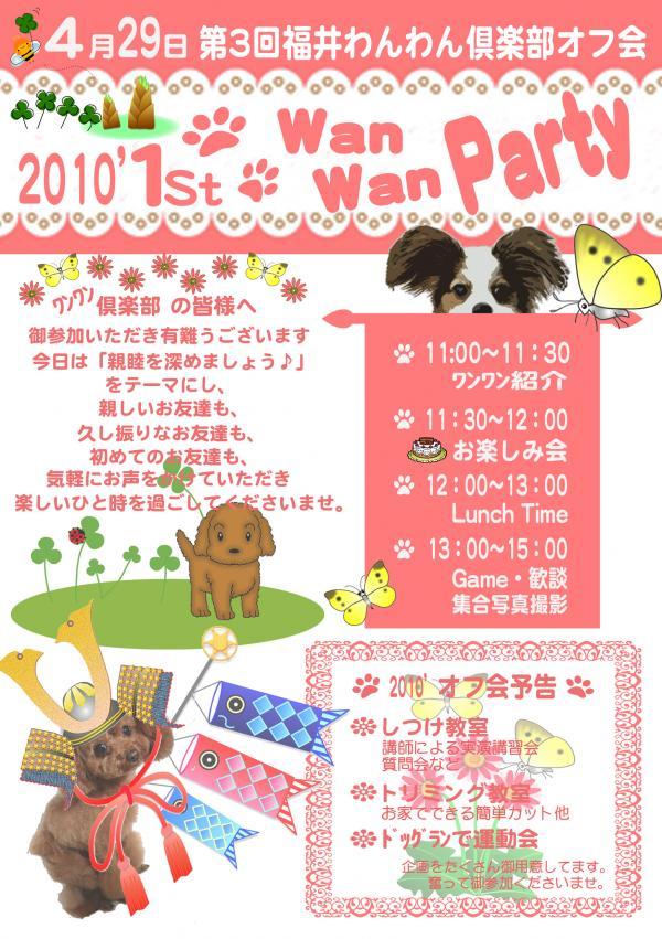 縺ァ縺阪◆_convert_20100424144944