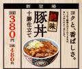 吉◯屋さんの豚丼