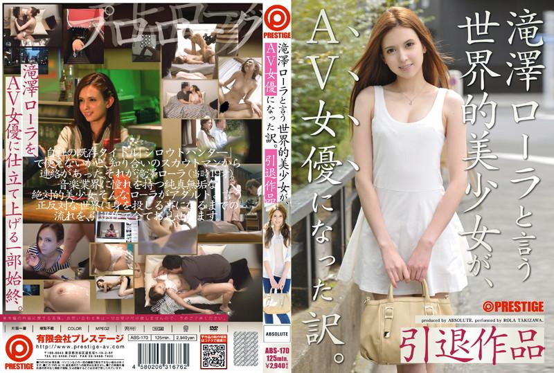 【滝澤ローラ】滝澤ローラと言う世界的美少女が、AV女優になった訳。引退作品