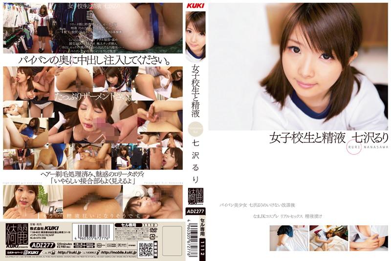 【七沢るり】女子校生と精液 七沢るり