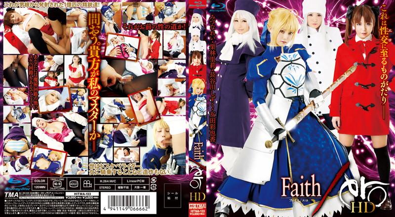 【みづなれい(みずなれい) 栗林里莉 長谷川しずく 友田彩也香】Faith/ero HD