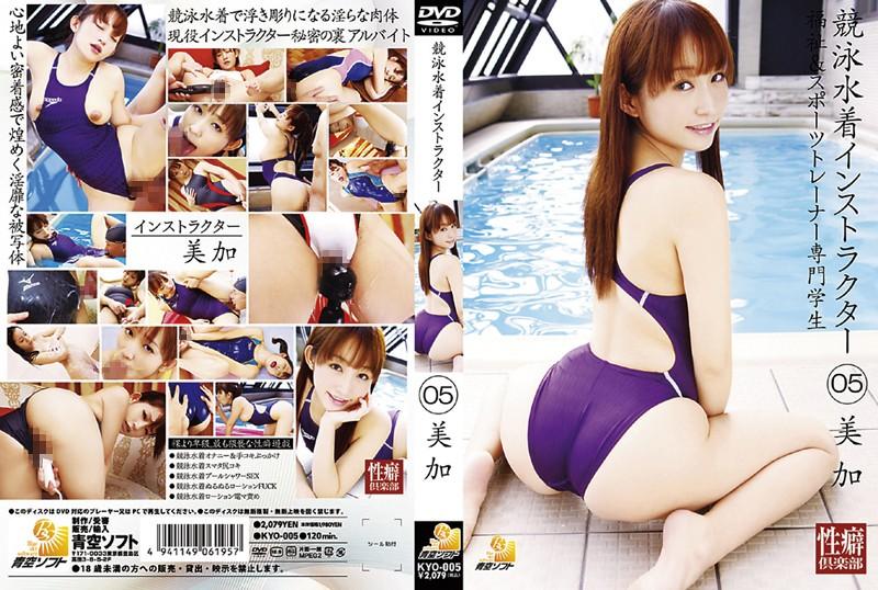 【大沢美加(廣田まりこ)】競泳水着インストラクター 05 美加