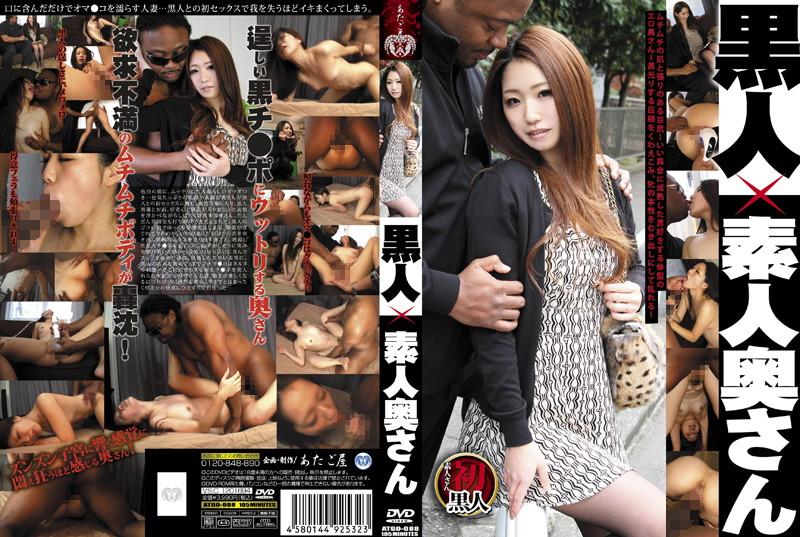 黒人×素人奥さん ATGO088
